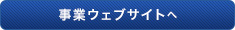ウェブサイトへ