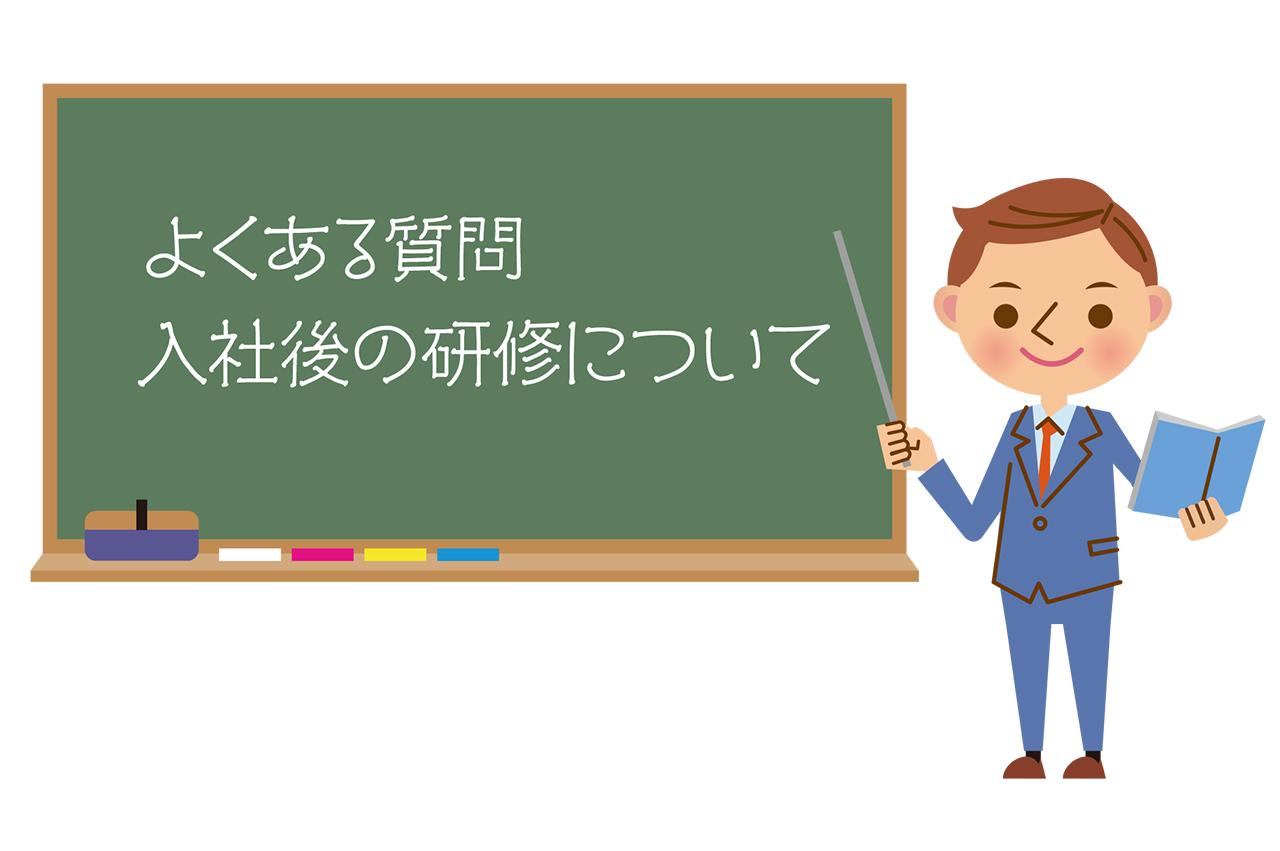 よくある質問にお答えします!①  ~入社後の研修はどのような内容ですか?~の画像